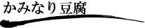 かみなり豆腐タイトル