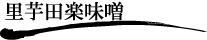里芋田楽味噌タイトル