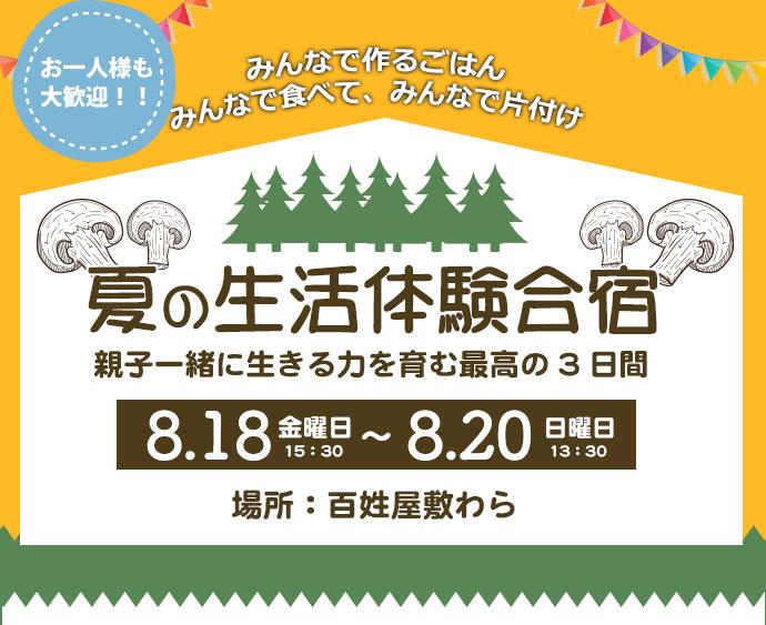 seikatsu_01.jpg